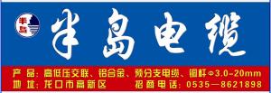 热烈祝贺半岛线缆天津国网顺利中标!