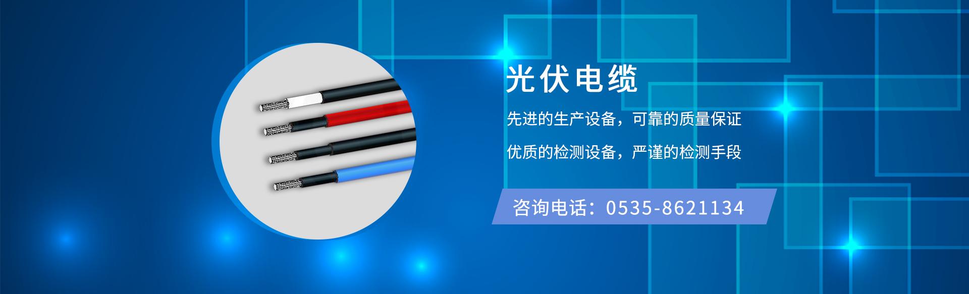 新能源电缆